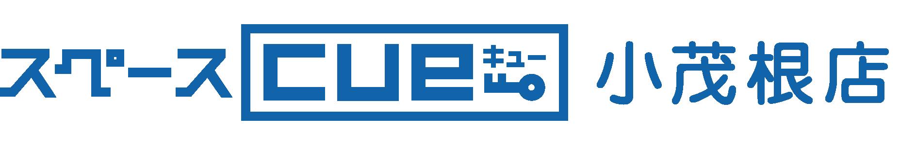 月々5,000円(税別)より!東京都板橋区の屋内型レンタル収納庫・トランクルーム スペースCue小茂根店